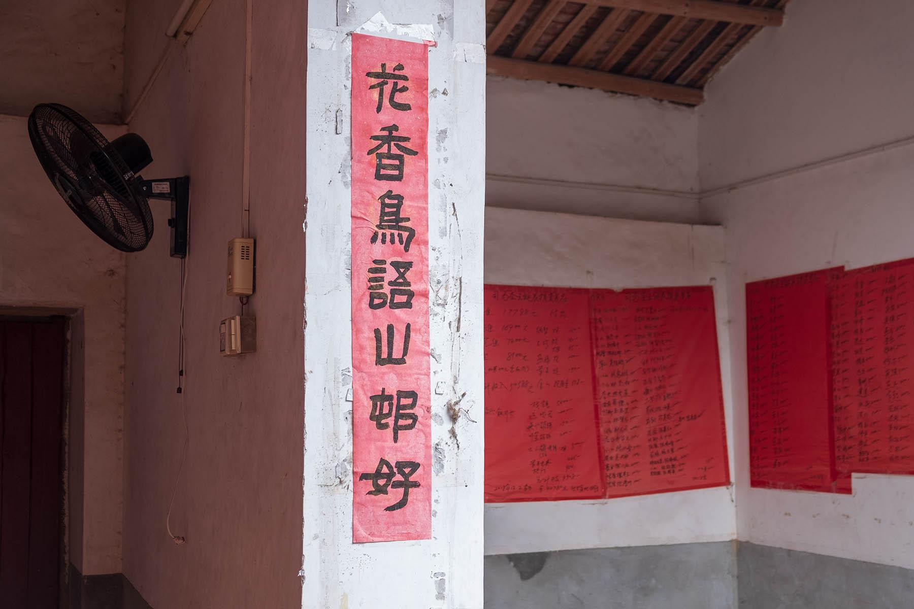 Rote Poster an der Wand in Zhangjiao in der Provinz Fujian, China