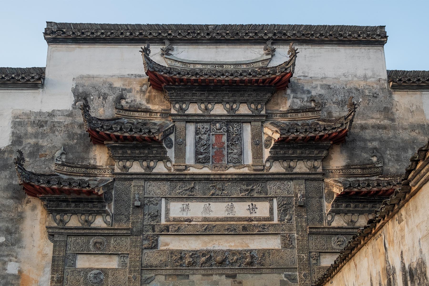 Chengzhi Halle in Hongcun, Anhui, China