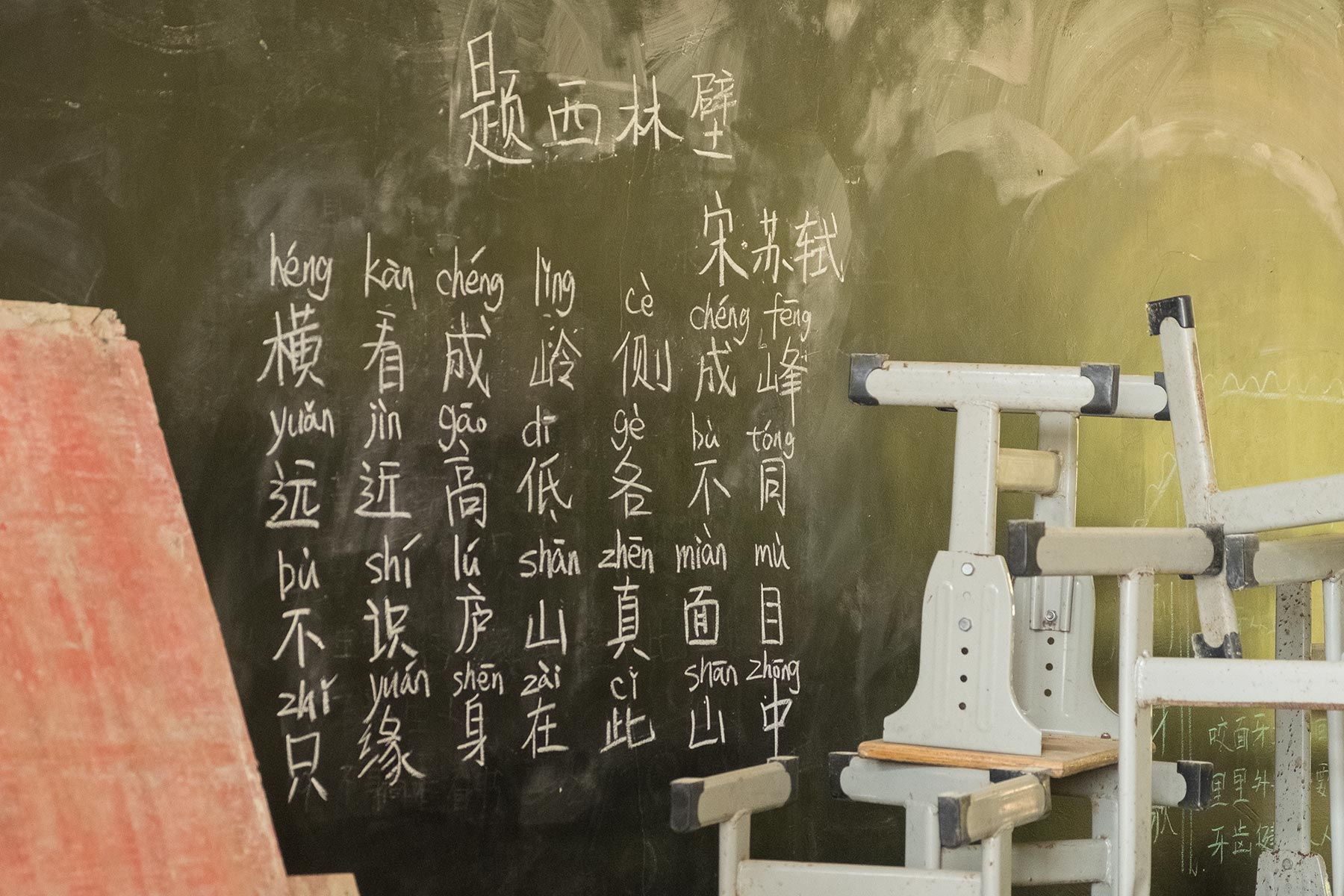 Schultafel in Yangchan Tulou 阳产土楼 Erdhäuser Dorf in Anhui, China