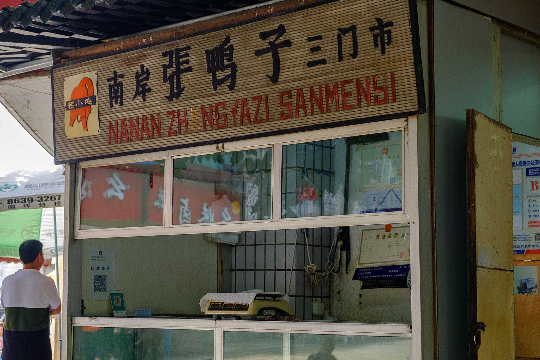 Altes Geschäft für Snacks in Chongqing