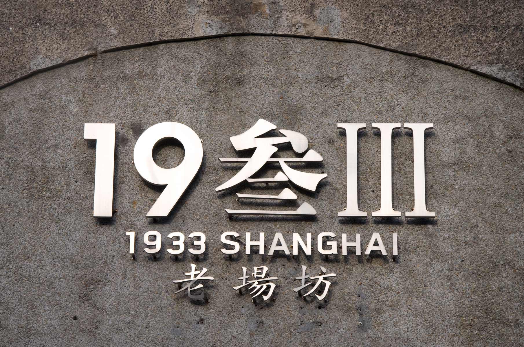 1933 Altes Schlachthaus und Kunstzentrum in Shanghai, China