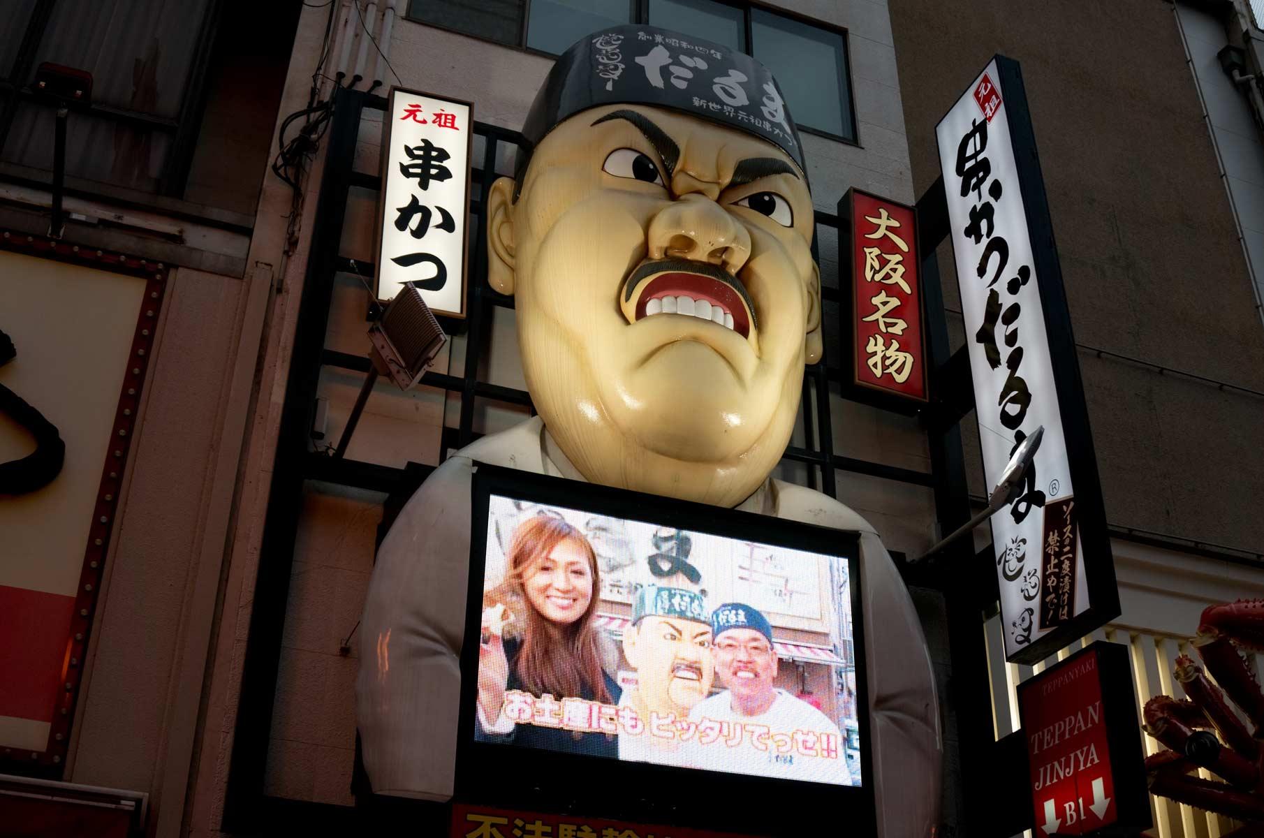 Fisch Restraurant in Dotonbori Osaka, Japan