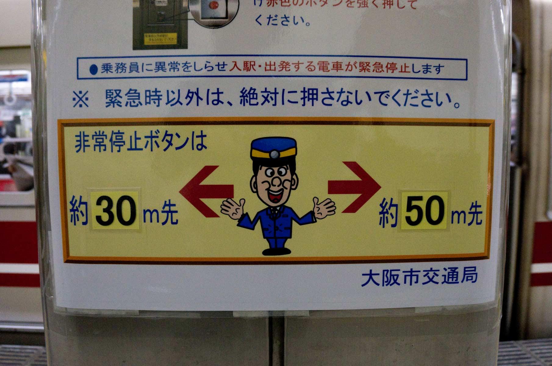 U-Bahn Schild in Osaka, Japan