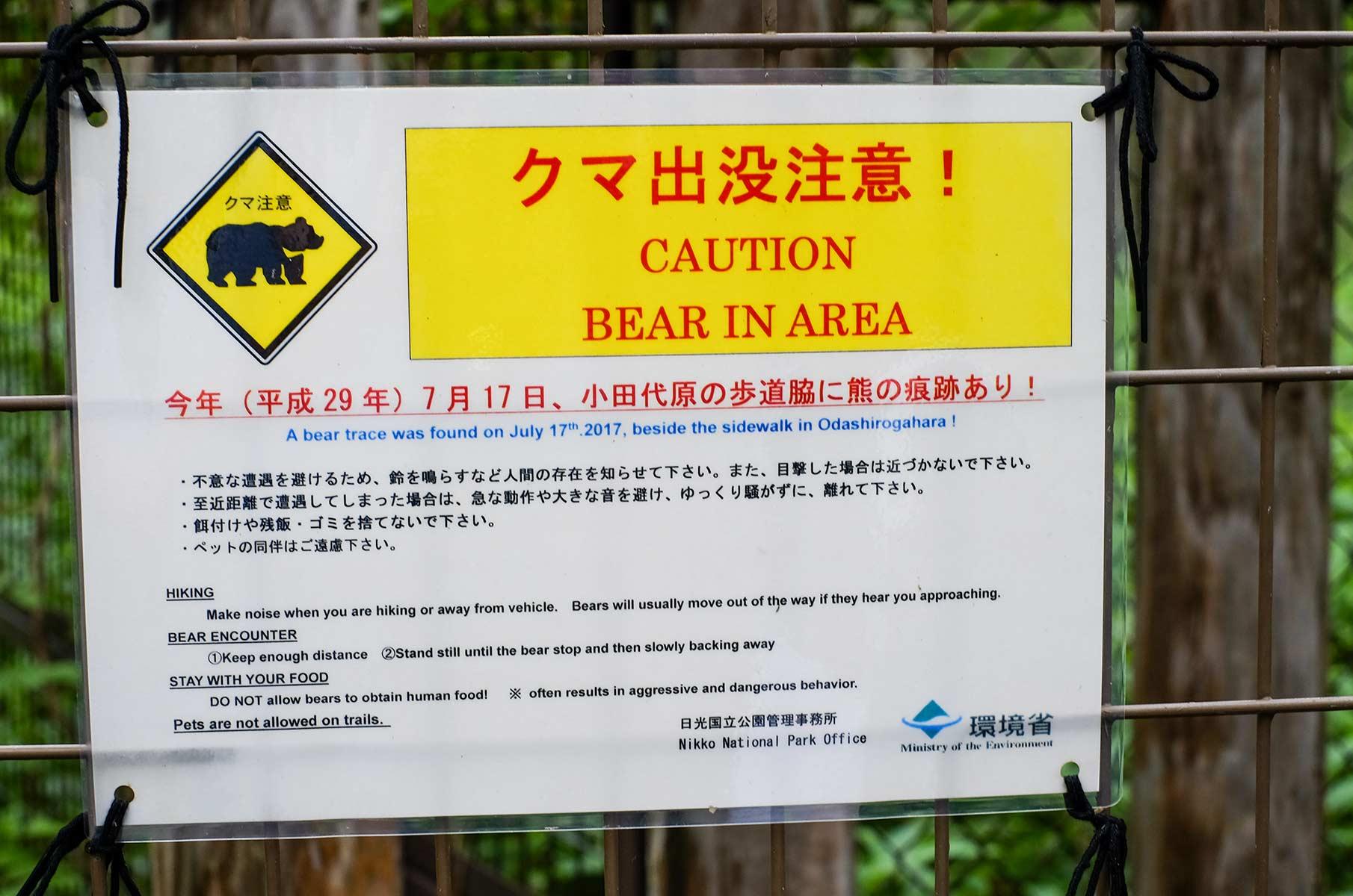 Warnung vor Bären im Senjogahara Sumpfgebiet im Nikko-Nationalpark in Nikko, Japan