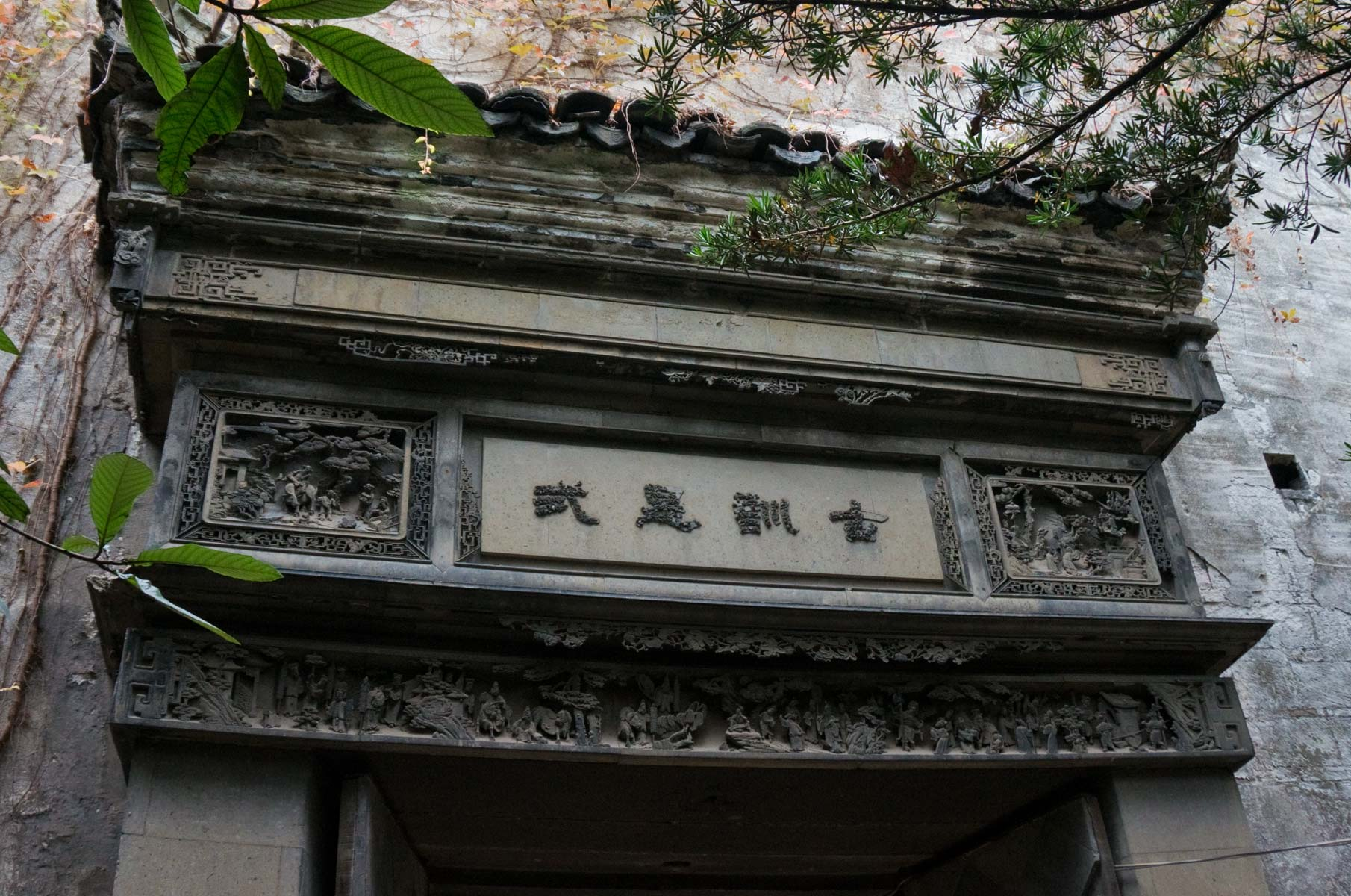 Shuyinlou 书隐楼 Anwesen in Shanghai, China