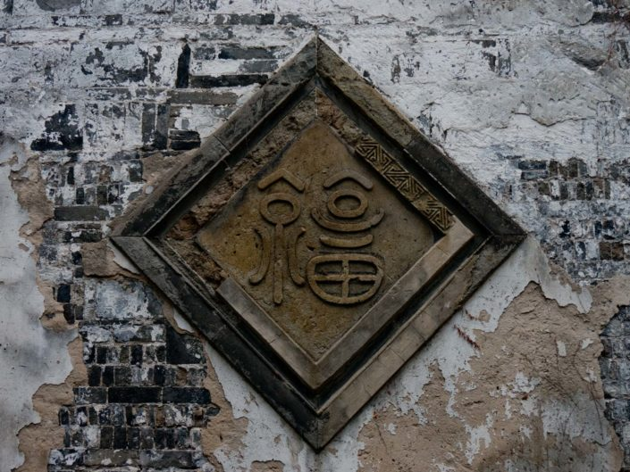 Shanghai Altstadt und Shuyinlou